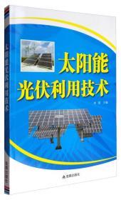 太阳能光伏利用技术