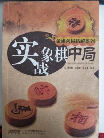 【特价】象棋实战丛书:实战象棋中局9787533752798