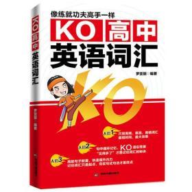 KO高中英语词汇  像练就功夫高手一样