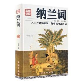 经典读本·理想藏书:纳兰词