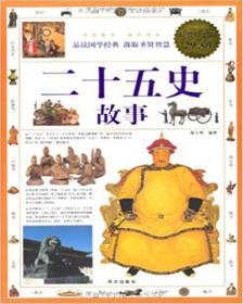 经典读本·理想藏书:二十五史故事