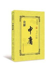 传世名著典藏丛书:诠解中庸