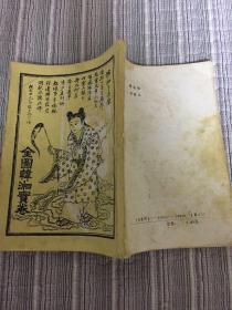 全图韩湘宝卷、竖版〈自然旧〉