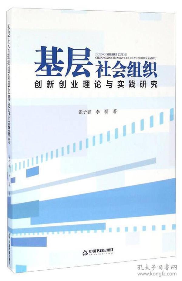 基层社会组织创新创业理论与实践研究
