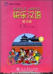 快乐汉语练习册[  第二册]