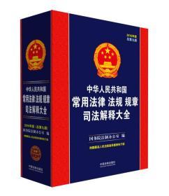 中华人民共和国常用法律法规规章司法解释大全(2016年版 总第九版)