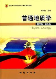 普通地质学  第三版·彩色版