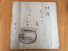 清末到民国日本书画一幅,见图