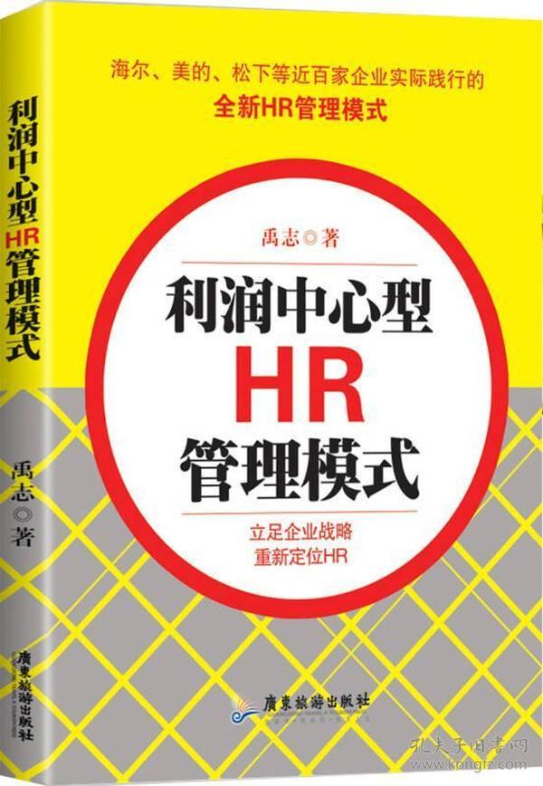 利润中心型HR管理模式