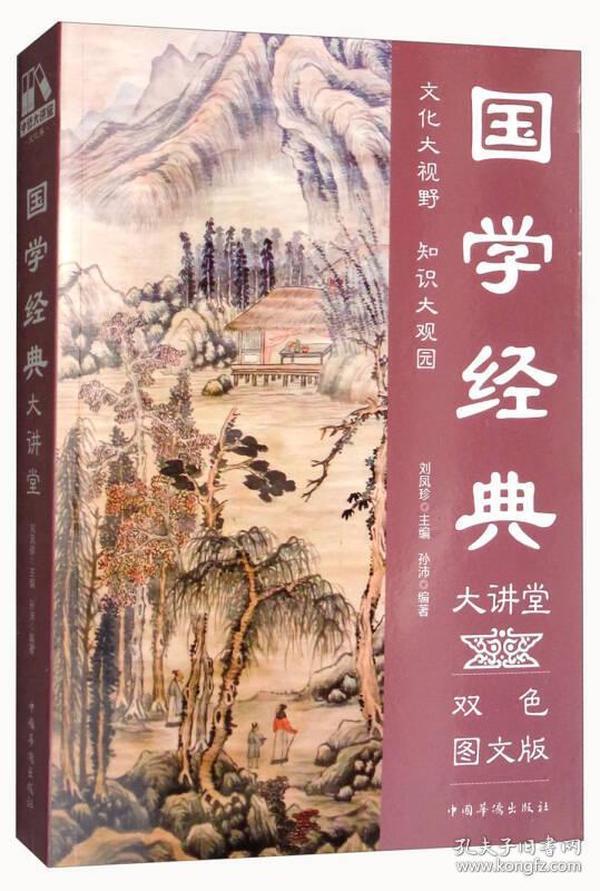 国学经典大讲堂(双色图文版)