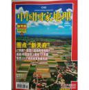 中国国家地理2008.1上