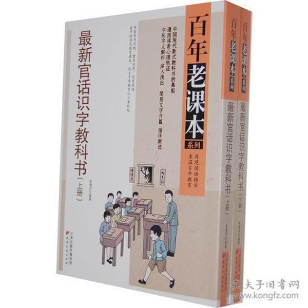 最新官话识字教科书(上下)(重温百年教育 再现国语精华,百年老课本系列)