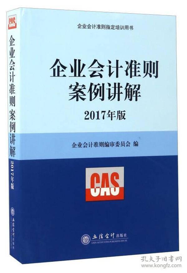 企业会计准则案例讲解(2017年版)/企业会计准则指定培训用书