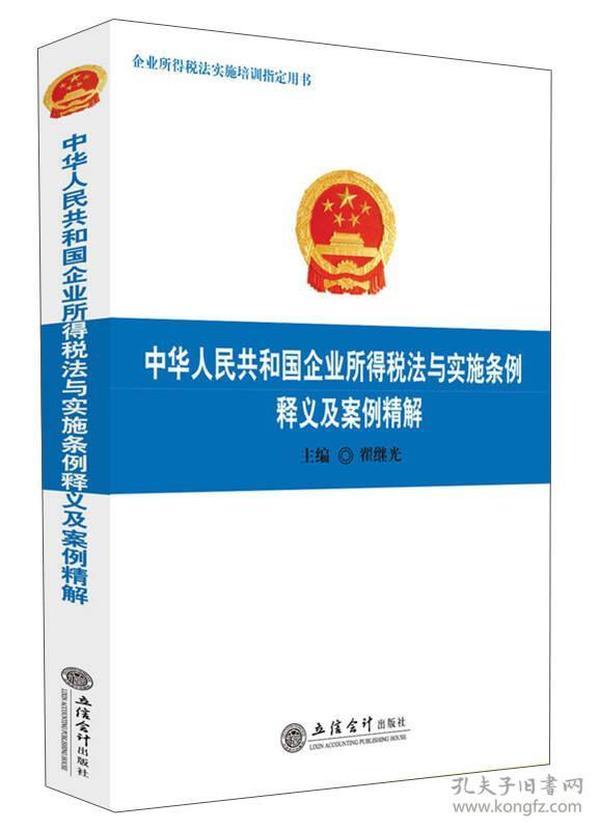 9787542952967中华人民共和国企业所得税法与实施条例释义及案例精解