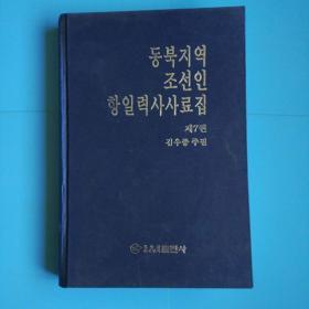 东北地区朝鲜人抗日历史史料集第七卷(朝鲜语)