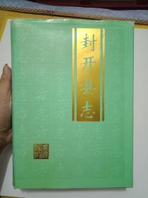 广东省《封开县志》 98年一版一印 大16开精装厚本--书品如图 内页品好--精装壳有点磨损