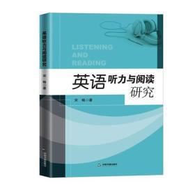 英语听力与阅读研究