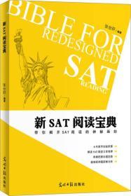 新SAT阅读宝典  带你揭开SAT阅读的神秘面纱