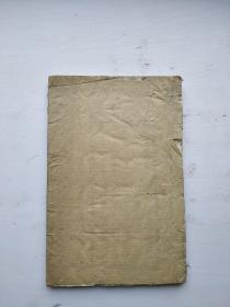 《隐居通义》海山仙馆丛书、南丰刘壎起潜著、历代名人文集类(一册)。