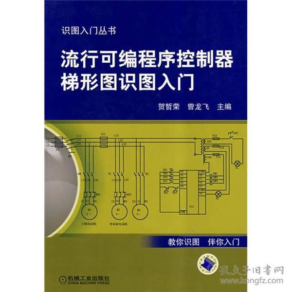 正版库存书九品-识图入门丛书:流行可编程序控制器梯形图识图入门9787111239499机械工业