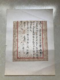 徐志摩书法