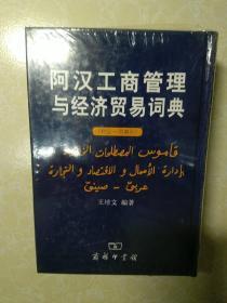 阿汉工商管理与经济贸易词典