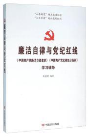 廉洁自律与党纪红线(《中国共产党廉洁自律准则》《中国共产党纪律处分条例》学习辅导)