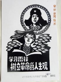 傅培昌.钱锦铭早期剪纸参赛作品《学习雷锋树立革命的人生观》【复印件.不退货】