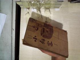 小剑客 下册 (民国武侠24年初版)