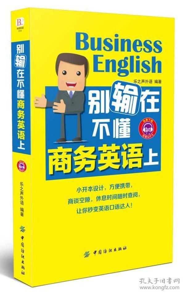 别输在不懂商务英语上