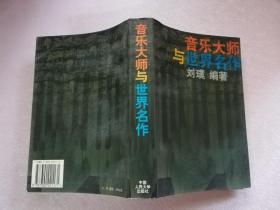 音乐大师与世界名作【实物拍图 扉页有笔迹】
