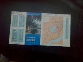 杭州西湖旅游交通图
