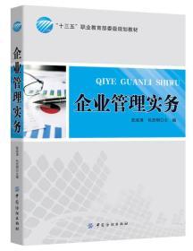 企业管理实务(高职教材)