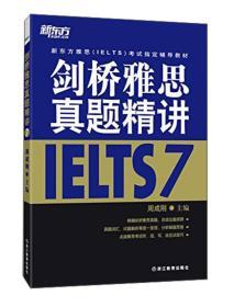 新东方雅思(IELTS)考试指定辅导教材:剑桥雅思真题精讲7