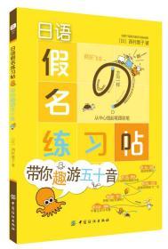 日语假名练习帖:带你趣游五十音