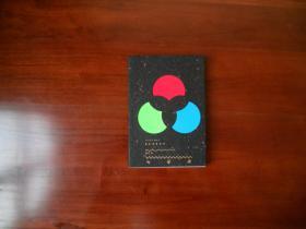 太阳神。第九夜(2册合售)