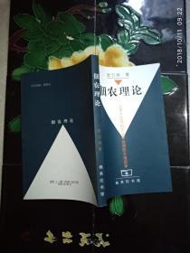 佃农理论:应用于亚洲的农业和台湾的土地改革