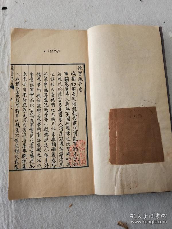 民国,手写本《莱阳乱事征实录》一册