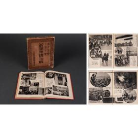 昭和七年(1932)珂罗版《新满洲国写真大观》侵华实录影像写真帖一册