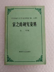 中国现代文学史资料汇编(乙种)宋之的研究资料(宋时签赠本)