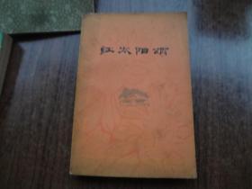 红太阳颂     85品自然旧   带一幅毛像    77年一版一印
