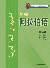 新编阿拉伯语(第六册)