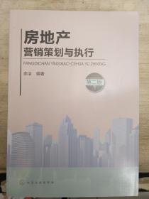 房地产营销策划与执行(第二版)2018.9重印