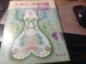 戸塚きく・贞子刺绣图案集  46