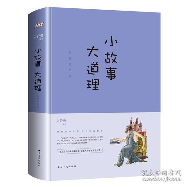 小故事大道理:彩色插图版