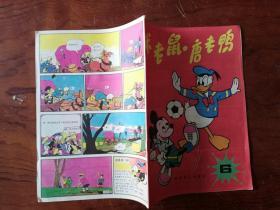 【米老鼠唐老鸭(6)连环画