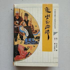 《东周列国志》(中国古典小说普及丛书)32开精装本 正版图书