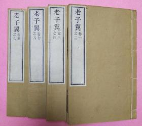 本网最低价好书明末大儒焦竑纂道家文献_《老子翼》8卷4册全套,光绪21年(1895)渐西村舍精刻本。长25.2*16*4.5cm大开本。