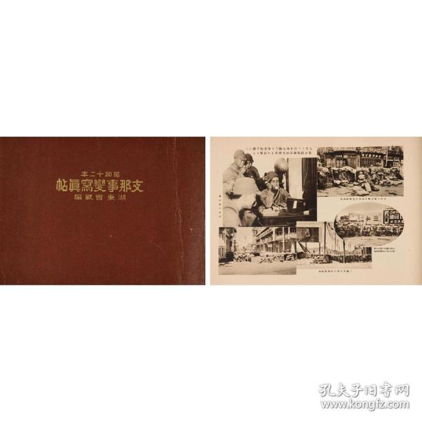 1937年珂罗版《支那事变写真帖 淞沪会战(湖东)》侵华实录影像一册