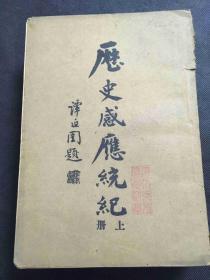 497谭延闿、王震敬题《增修历史感应统记》5册全